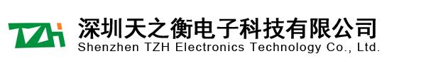 深圳天之衡电子科技有限公司